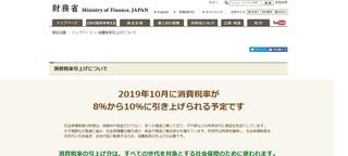 消費税2019.09.24.jpg