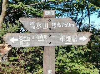 高水山 2019.09.jpg